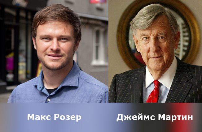 Макс Розер и Джеймс Мартин