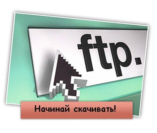 Список FTP серверов с фильмами, играми, программами, музыкой, книгами