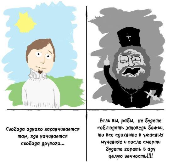 О религиозной морали