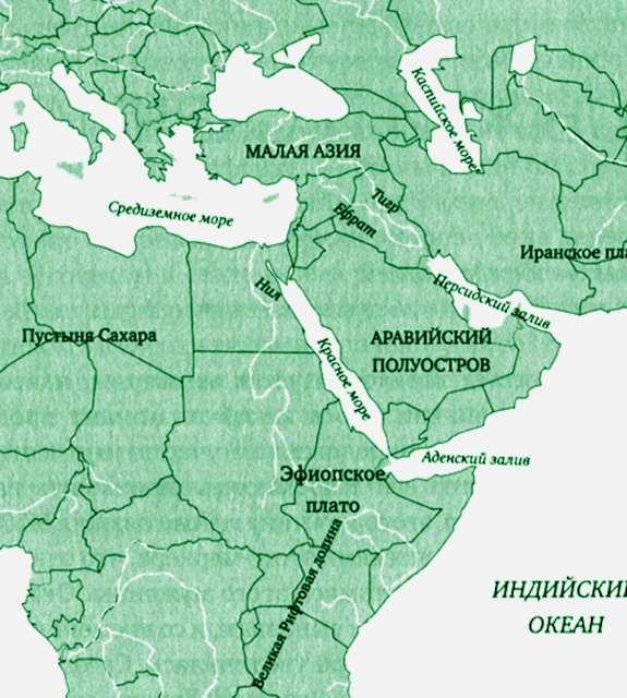 Северо-Восточная Африка и Ближний Восток