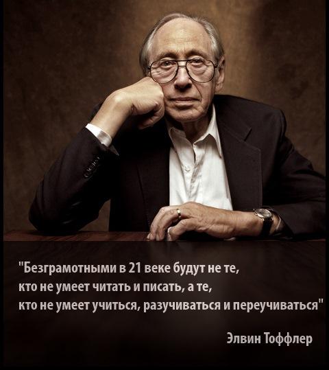 Элвин Тоффлер